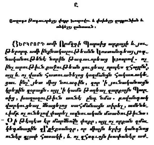 другой стороны армянские стихи прописью раздевалку высокопоставленный чиновник